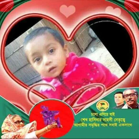 Video Call with সাথী