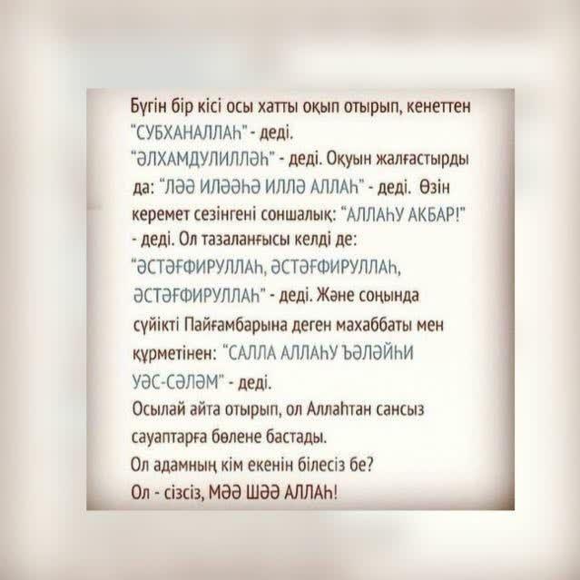 Video Call with Кайрат